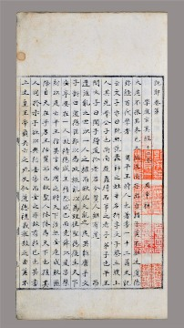Collection of Random Sketches by Tao Zongyi of the Yuan dynasty