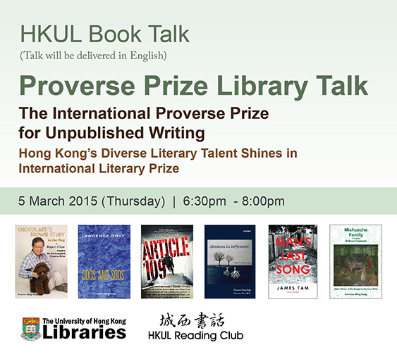 Proverse Prize Library Talk