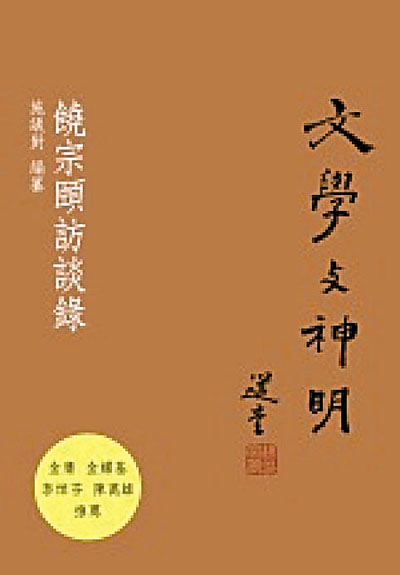 Book Cover of 文學與神明