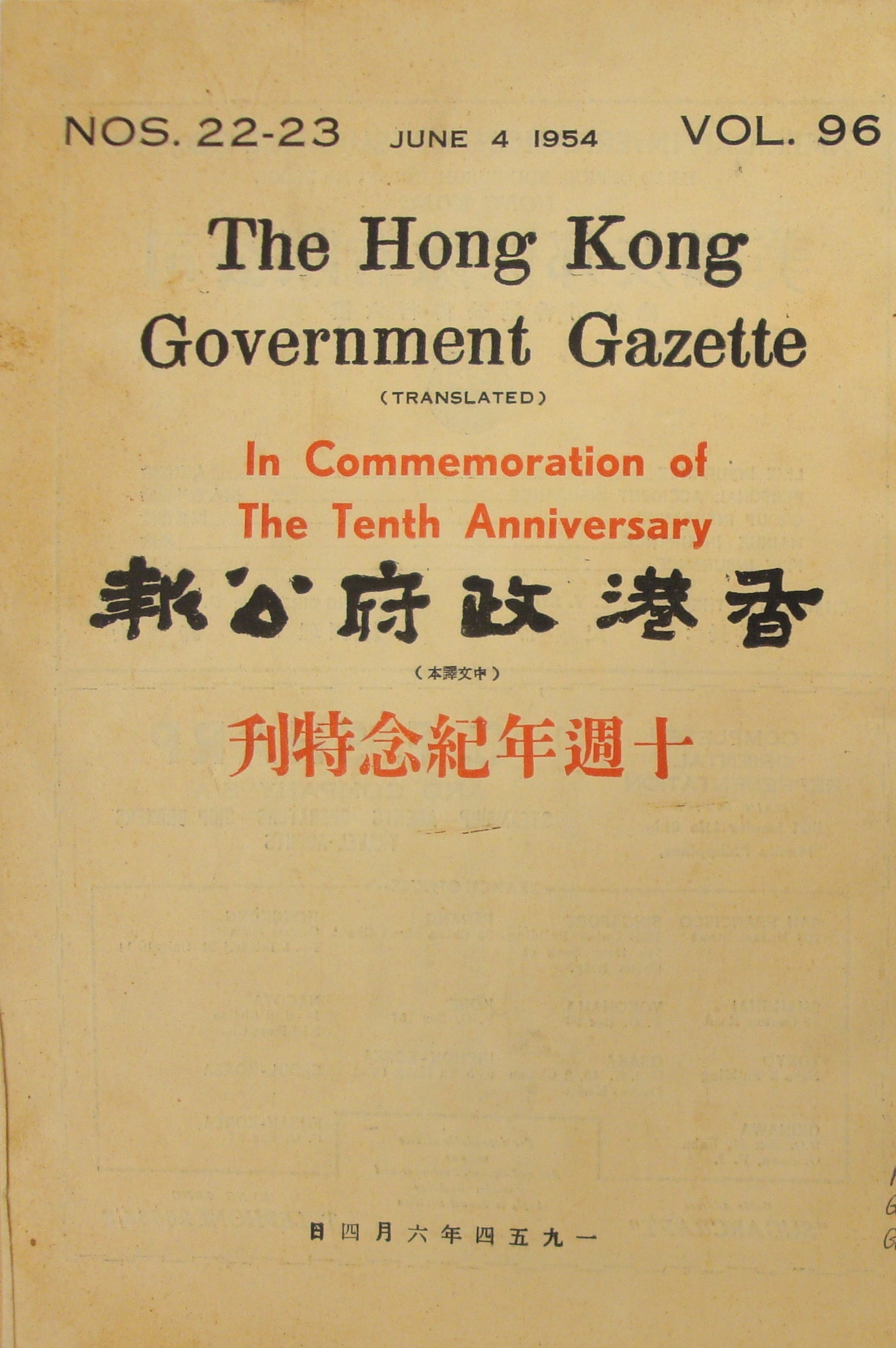 The Hong Kong Government Gazette (香港政府公報) 1954