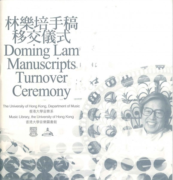 Musical Score Manuscripts of Doming Lam