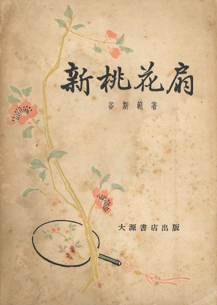 The Peach Blossom Fan's  translation manuscript by Sir Ti-liang Yang 楊鐵樑爵士桃花扇手稿