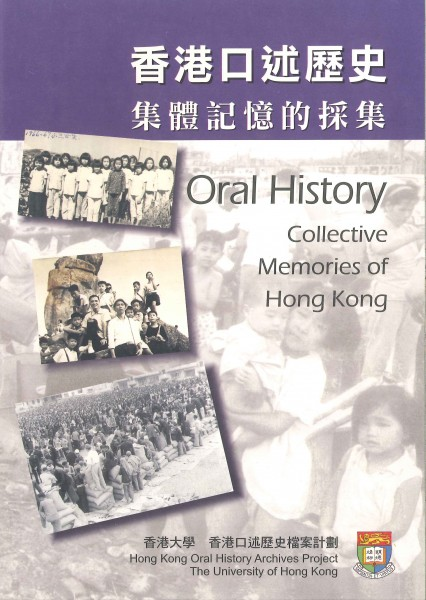 Hong Kong Oral History Archives